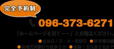 電話番号:096-373-6271